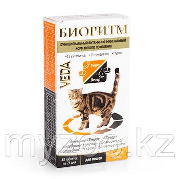 БИОРИТМ функциональный витаминно-минеральный комплекс для кошек, уп. 48 табл.