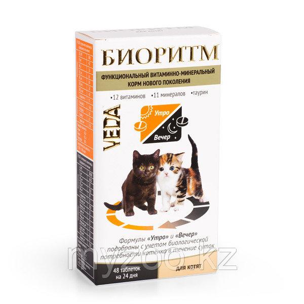 БИОРИТМ функциональный витаминно-минеральный комплекс для котят, уп. 48 табл.