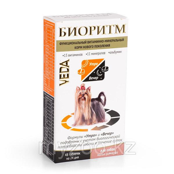 БИОРИТМ функциональный витаминно-минеральный комплекс для собак малых размеров (менее 10 кг), 48 табл.