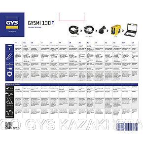 Сварочный аппарат GYSMI 130P, фото 2
