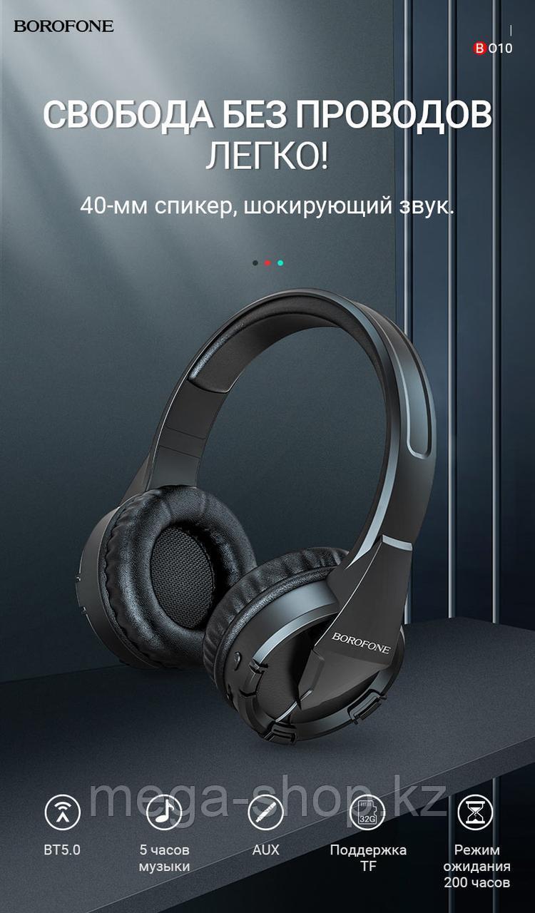 Беспроводные накладные Bluetooth наушники  borofone