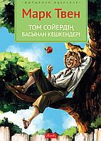 Том Сойердің басынан кешкендері