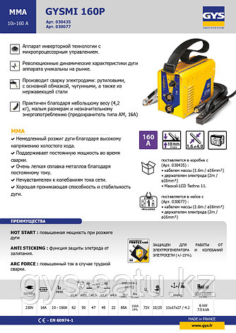 Сварочный аппарат GYSMI 160P, фото 2