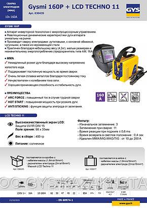Сварочный аппарат Набор GYSMI 160P + LCD TECHNO 11, фото 2