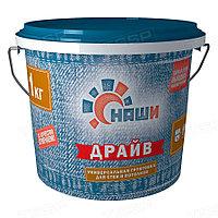 Грунтовка НАШИ ДРАЙВ 1 кг