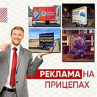 Реклама на мобильных прицепах в Астане, фото 1