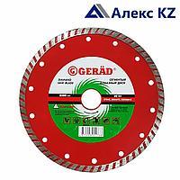 Диск GERAD turbo отрезной алмазный d 230*25,4*7Н