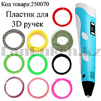 3D ручка 3DPEN-2 пластик стержень для 3D ручек цветные 5-метровые (набор) 10 цветов в комплекте