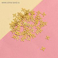 Декоративные элементы «Цветочки», 0,4 × 0,4 см, 100 шт, цвет золотистый