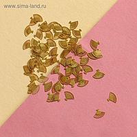 Декоративные элементы «Веера», 0,5 × 0,3 см, 100 шт, цвет золотистый
