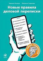Книга «Новые правила деловой переписки»