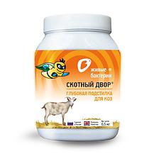 Глубокая подстилка для коз живые бактерии 500 г