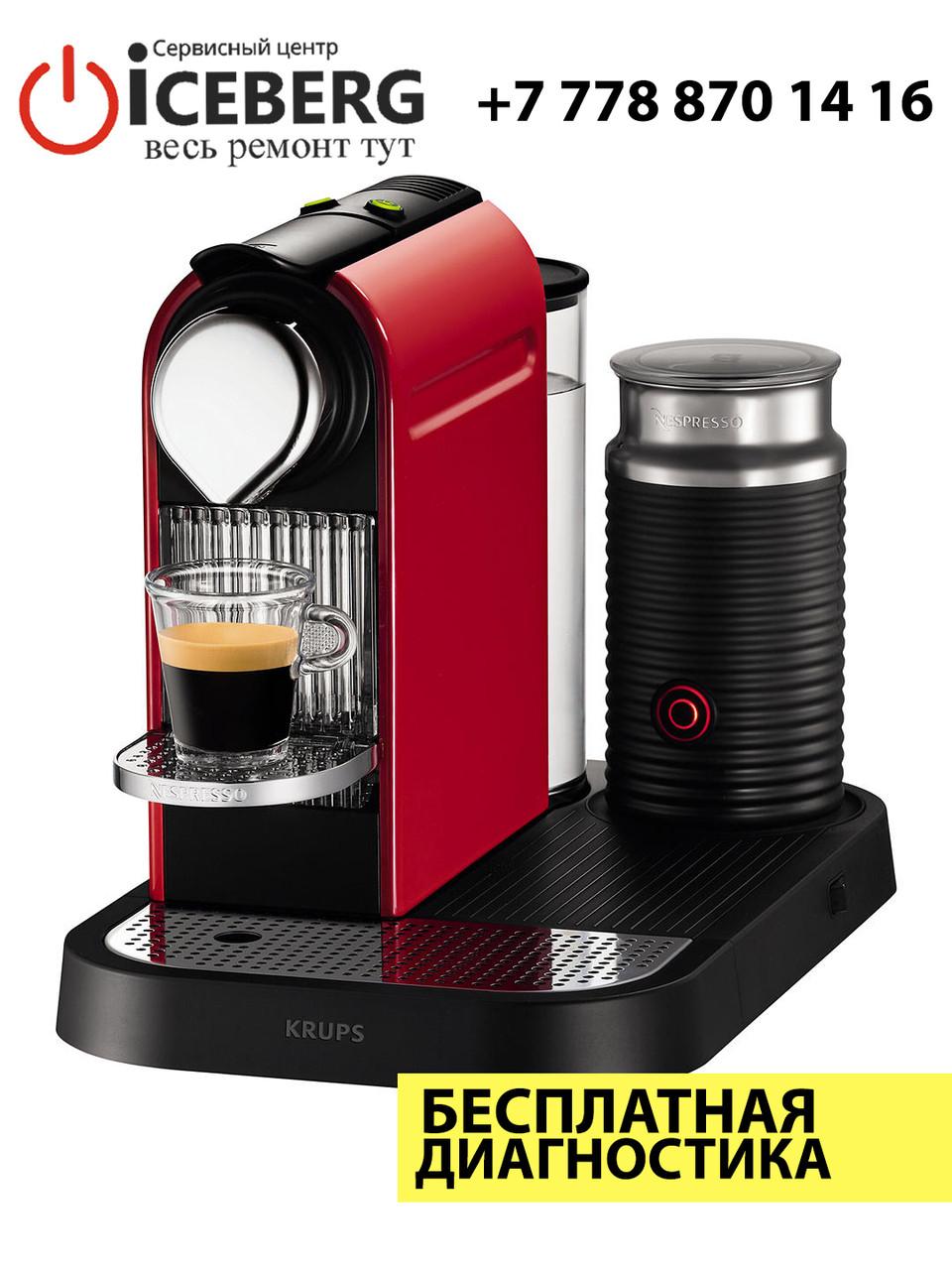 Ремонт и чистка профессиональных кофемашин (кофеварок) Nespresso Citiz
