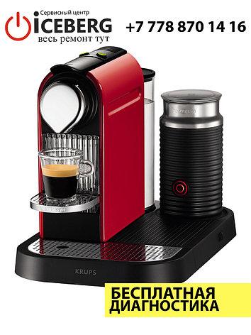 Ремонт и чистка профессиональных кофемашин (кофеварок) Nespresso Citiz, фото 2