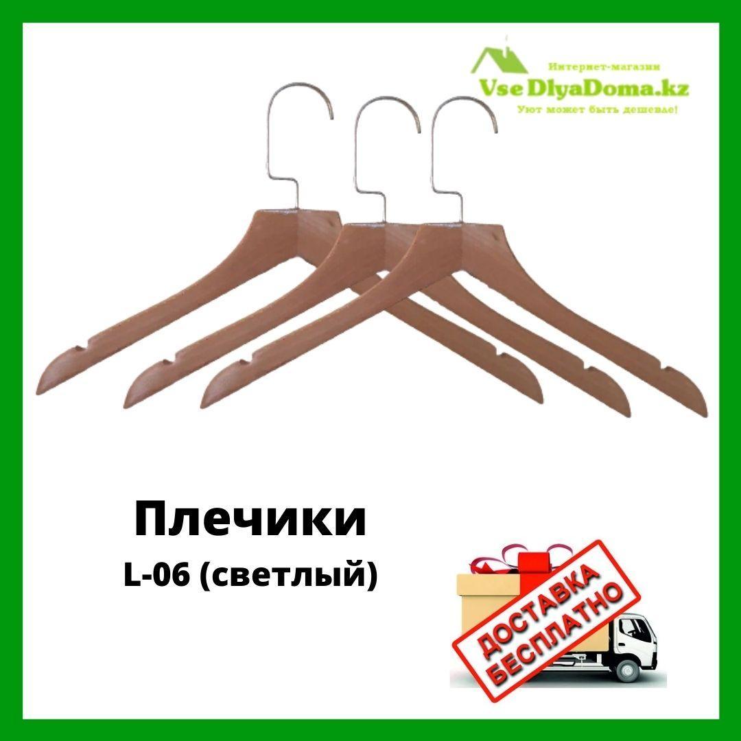 Плечики деревянные L-06 (светлый)