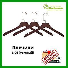 Плечики деревянные L-06 (темный)
