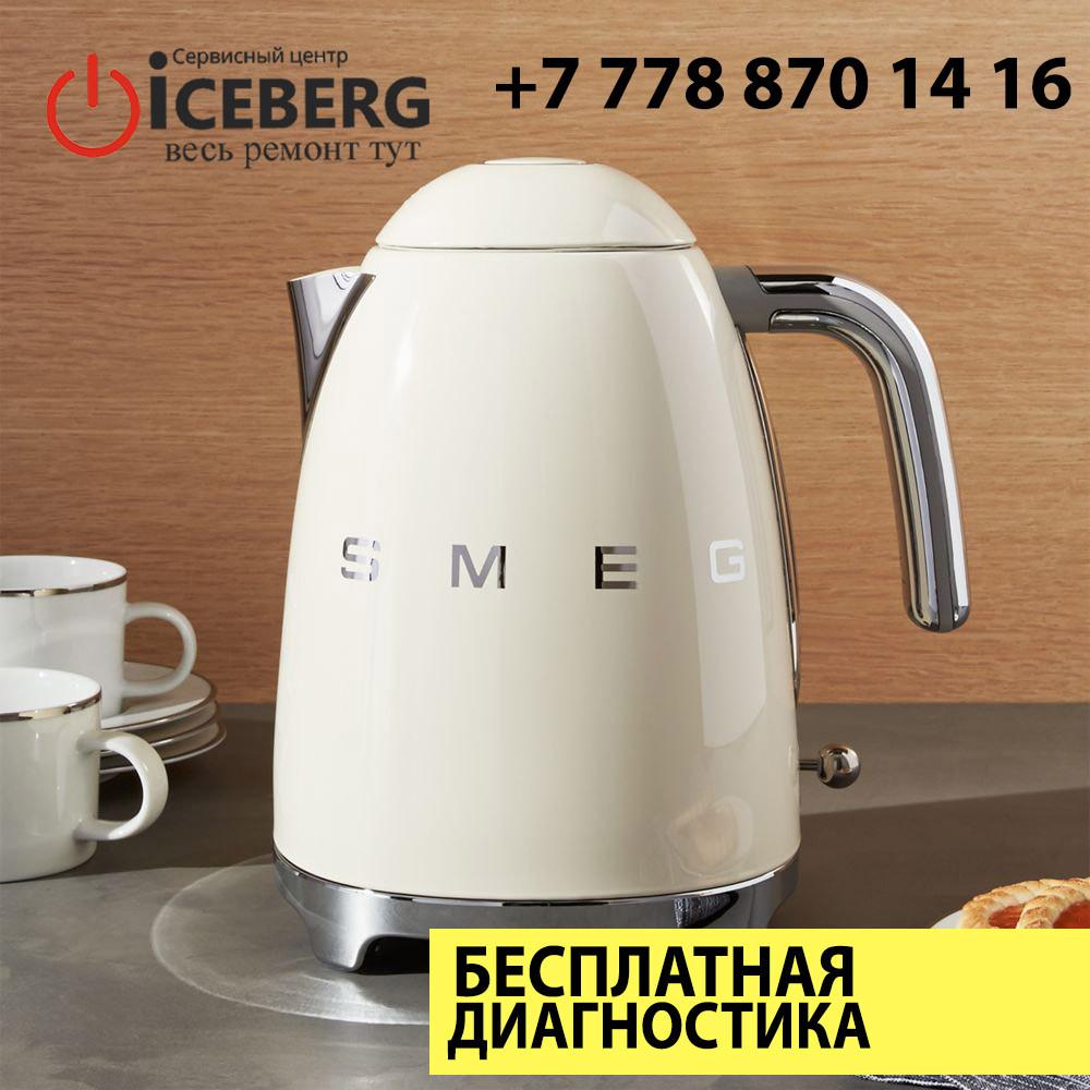 Ремонт чайников SMEG