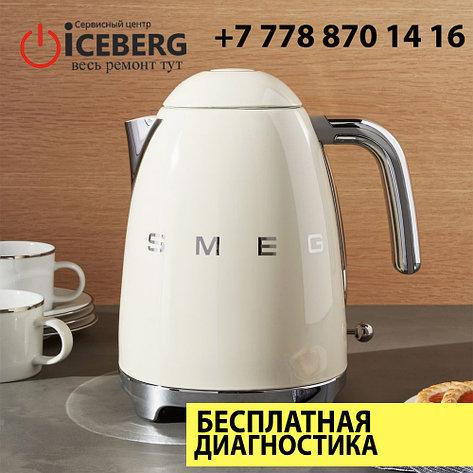 Ремонт чайников SMEG, фото 2