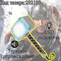 Молот Тора светоизлучающий со звуковым сопровождением с ремешком для руки Thor The Dark World