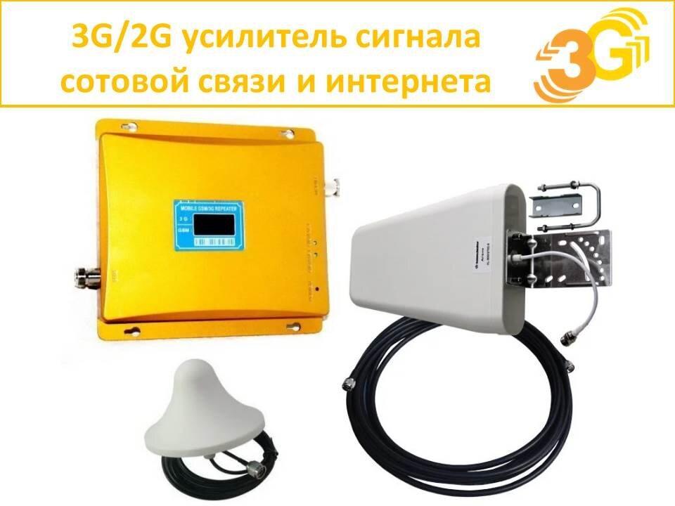 3G/2G усилитель сигнала сотовой связи (GSM-репитер)