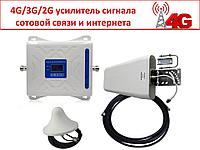 4G/3G/2G усилитель сигнала сотовой связи (GSM-репитер)