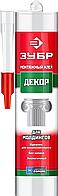 """Клей монтажный ЗУБР """"ЭКСПЕРТ"""" КМ 700, для молдингов, 300мл"""