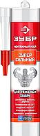 """Клей монтажный ЗУБР """"ЭКСПЕРТ"""" КМ-200, суперсильный, 300мл"""