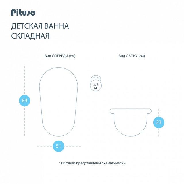 Детская ванна складная Pituso 85 см