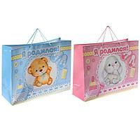 """Подарочный пакет для новорождённых """"Я родился"""", 46х61х20 см."""
