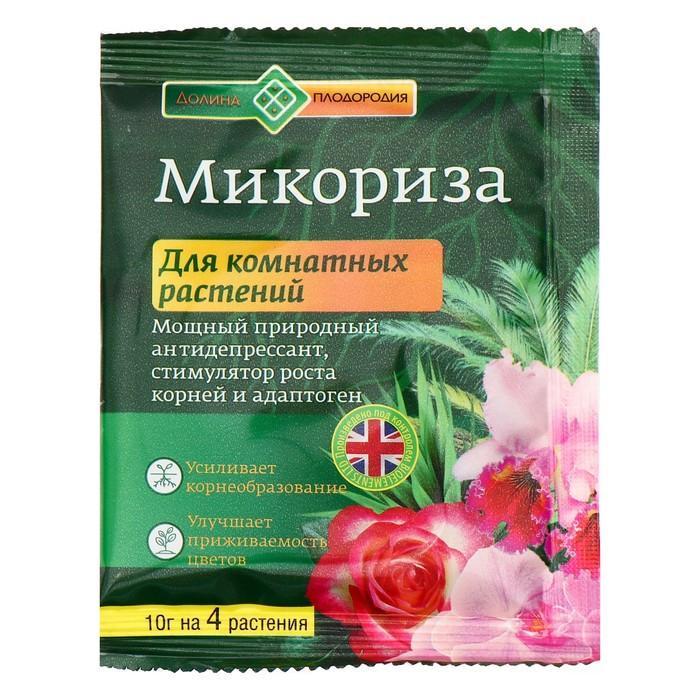 Микориза для комнатных растений 10г