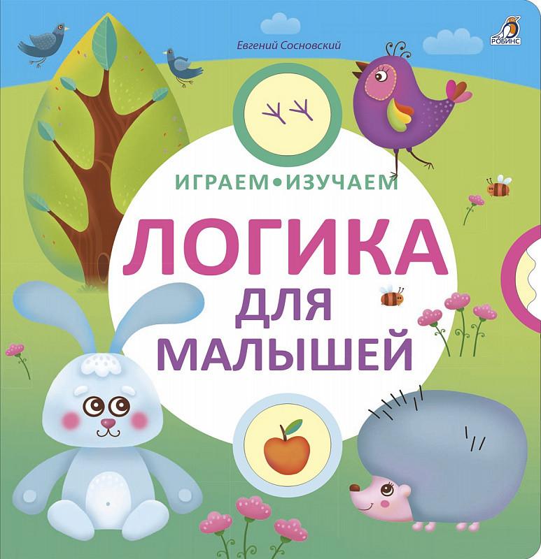"""Развивающая Книжка """"Играем и Изучаем"""" Логика для малышей"""