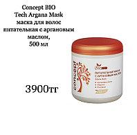 Питательная маска с аргановым маслом (Concept Biotech Argana Mask)