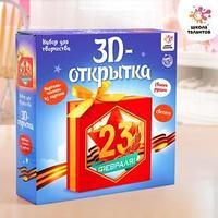 Набор для творчества с 3D-открыткой в технике папертоль, 'С 23 февраля '