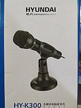 Микрофон Hyundai K300 настольный с выключателем, Алматы