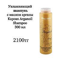 Шампунь с маслом арганы Kapous Arganoil Shampoo