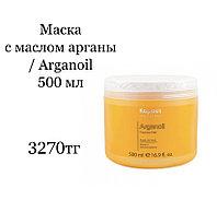 Маска с аргановым маслом Arganoil