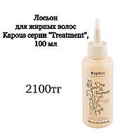 """Лосьон для жирных волос Kapous серии """"Treatment"""""""