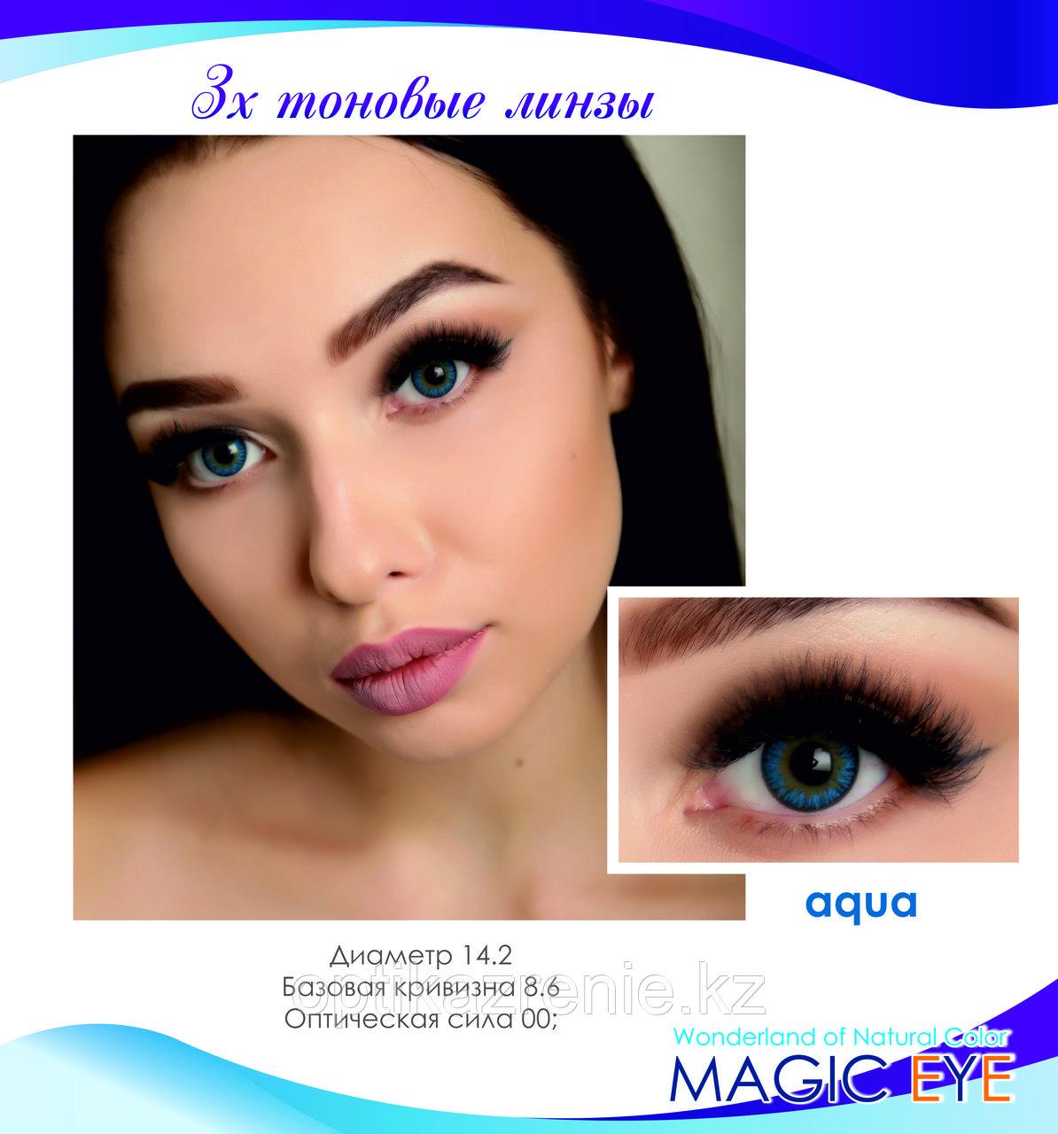 Magic eye Aqua 3 (синий)