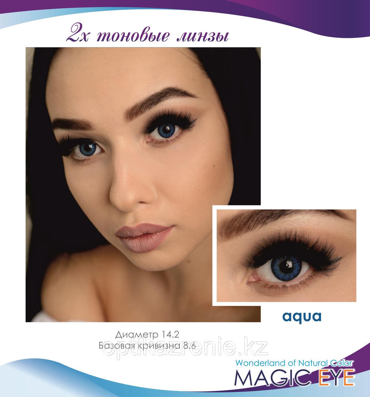 Magic eye Aqua 2 (синий)
