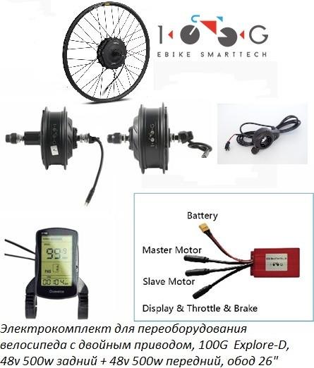 """Электрокомплект двухмоторный для велосипеда  2WD, 100G, 48v 500w задний + 48v 500w передний, обод 26"""""""