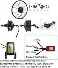 """Электрокомплект для велосипеда  2WD, 100G  Explore-D, 48v 500w задний + 48v 500w передний, обод 26"""""""