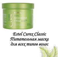 Питательна маска для волос Estel Curex Classic