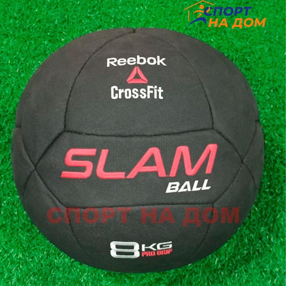 Slam ball для кроссфита Reebok 8 кг