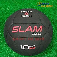 Slam ball для кроссфита Reebok 10 кг