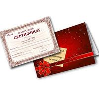 Подарочный сертификат.