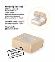 Коробка с окошком (малая)
