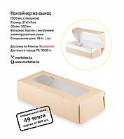 Коробка с окном (средняя)