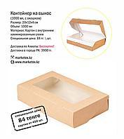Коробка с окошком (1000 мл)