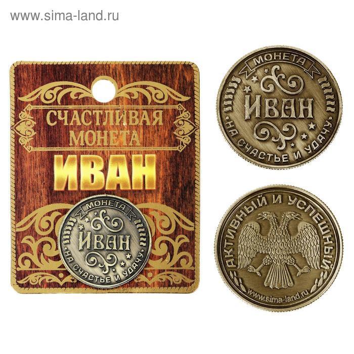 """Монета именная """"Иван"""" - фото 1"""