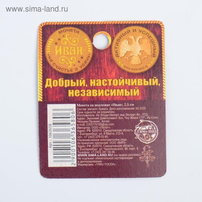 """Монета именная """"Иван"""" - фото 2"""